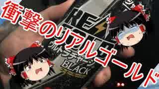 【ゆっくりレビュー】第二十二回コカ・コーラ リアルゴールド ウルトラチャージブラック 返信板
