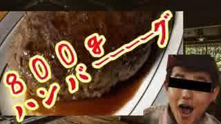【料理】800gハンバーグ コメント返信
