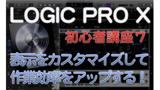 DAW超初心者講座7 Logic Pro X  ピアノロールなど表示をカスタマイズして作業効率をアップする!