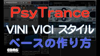 サイトランス(PSYTRANCE)作曲 ビニビチ(VINIVICI )スタイルのベースの制作方法