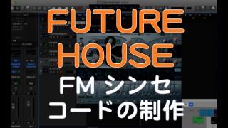 EDM作曲 フューチャーハウス コード進行とFMシンセ音の作り方(dtmスクール EDMS)