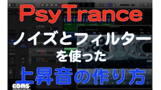EDMの作り方 サイトランス ノイズとフィルターを使った上昇音の制作方法1