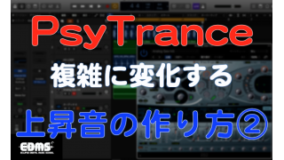 EDMの作り方 サイトランス 複雑に変化する上昇音の制作方法 2