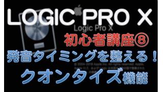 Logic Pro X 初心者講座8 便利機能!ミディデータの修正 発音タイミングを整えるクオンタイズとは(DTMスクール EDMS)