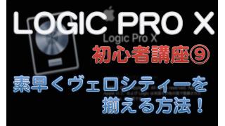 Logic Pro X 初心者講座9 便利機能!ヴェロシティーを素早く揃える方法 (DTMスクール EDMS)