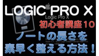 Logic Pro X 初心者講座10 便利機能!ノートの長さ(ゲートタイム)を素早く揃える方法 (DTMスクール EDMS)
