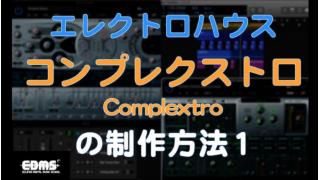 EDM作曲 エレクトロハウス(コンプレクストロ)の制作方法1(DTMスクール EDMS)