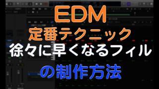 EDMの作り方 定番テクニック!徐々に早くなるスネアフィルの制作方法