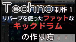 テクノの作り方1 リバーブを使ったファットなキックドラムの制作方法 ACID TECHNO