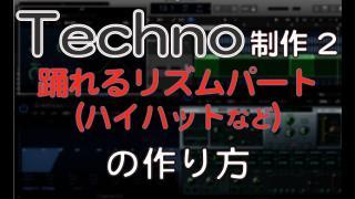 テクノの作り方2 踊れるリズムパートの制作方法 ACID TECHNO
