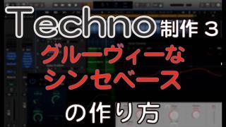 テクノの作り方3 グルーヴィーなシンセベースの制作方法 ACID TECHNO