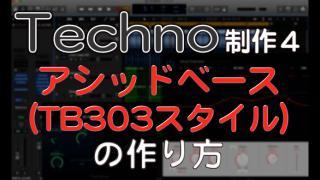 テクノの作り方4 アシッドベースの制作方法 TB303 ACID TECHNO