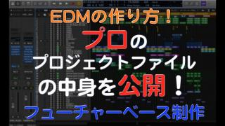EDMの作り方 プロのプロジェクトファイルの中身を公開  イントロ編 フューチャーベース制作