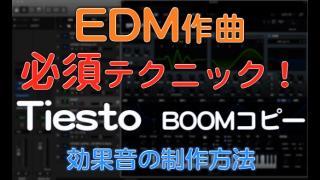 EDMの作り方 必須!FX制作 Tiesto BOOMコピー3  SERUM