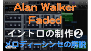 EDM作曲  Alan Walker Faded  イントロコピー2 メロディーシンセ音の制作(アランウォーカー ) (DTMスクール EDMS)