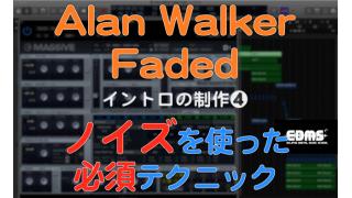 EDM作り方  Alan Walker Faded  イントロコピー4 ノイズを使った必須テクニック(アランウォーカー ) (DTMスクール EDMS)