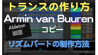 トランスの作り方❶ リズムパートの制作 Armin van Buuren スタイル ABLETON LIVE (DTMスクールEDMS)