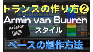 トランスの作り方❷ ベースの制作 Armin van Buuren スタイル ABLETON LIVE (DTMスクールEDMS)