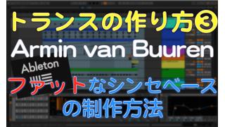 トランスの作り方❸ ファットなシンセベースの制作 Armin van Buuren スタイル ABLETON LIVE fabfilter saturn (DTMスクールEDMS)