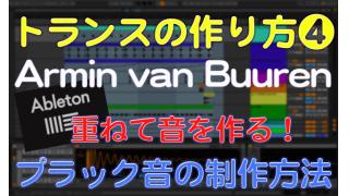 トランスの作り方❹ 重ねて音を作るプラック音の制作 Armin van Buuren スタイル ABLETON LIVE Sylenth1 (DTMスクールEDMS)