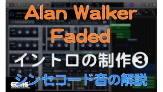 EDM作り方  Alan Walker Faded  イントロコピー3 変化するシンセコード音の制作(アランウォーカー ) (DTMスクール EDMS)