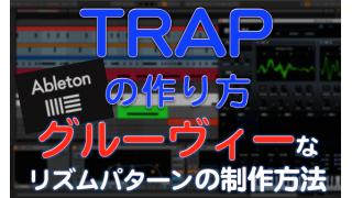 TRAPを作る1 トラップ グルーヴィーなドラムパートの作り方 DTMスクール EDMS