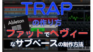 TRAPを作る2 トラップ ファットでヘヴィーなサブベースの作り方 DTMスクール EDMS