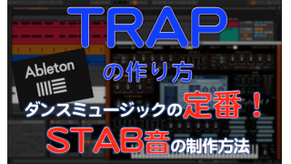 TRAPを作る3 トラップ 定番! スタブ音の制作方法 SYLENTH1 DTMスクール EDMS