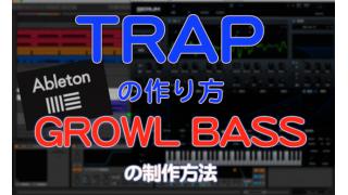 TRAPを作る❹ トラップ 定番のベース音GROWL BASSの制作方法 Serum DTMスクール EDMS