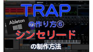 TRAPを作る❻ トラップ シンセリードの制作方法 Serum DTMスクール EDMS