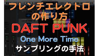 DAFT PUNK(ダフトパンク) ワンモアタイムの作り方 サンプリング