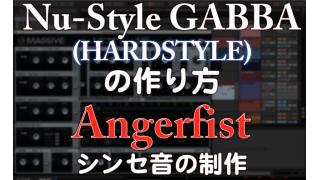 Nu-Style GABBA (ハードスタイルhardstyle)の作り方 シンセ音の制作方法 ableton live