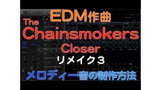 EDM作曲 The Chainsmokers(チェインスモーカーズ) Closer リメイク3