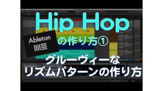 hip hop ヒップホップの作り方1 グルーヴィーなリズムパートの制作(dtmスクールEDMS)