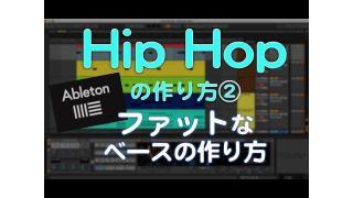 Hip Hopの作り方2 ファットなベースパートの制作方法 ABLETON LIVE