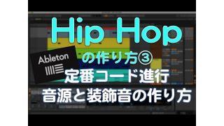hip hop ヒップホップの作り方3 定番コード進行、音源と  装飾音の作り方