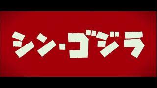 【ネタバレ注意】めんどくさい人が観た「シン・ゴジラ」感想