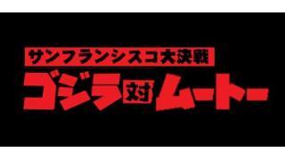 【ネタバレ注意】めんどくさい人が観た「ゴジラ(2014)」感想