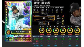 ★☆野球つく!!プレミアムテストの感想☆★