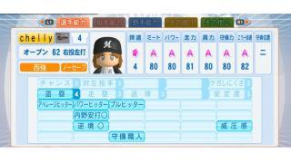 【ゆっくり実況】横浜で世界一を目指すよpart3【パワプロ2012決】