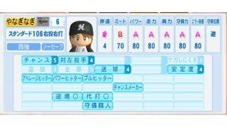 【ゆっくり実況】横浜で世界一を目指すよpart4【パワプロ2012決】