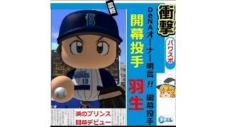 【ゆっくり実況】横浜で日本一を目指すよpart12【パワプロ2013】