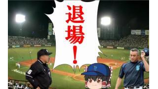 【ゆっくり実況】横浜で日本一を目指すよpart15【パワプロ2013】