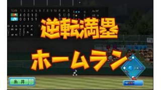 【ゆっくり実況】横浜で日本一を目指すよpart17【パワプロ2013】ともう1個