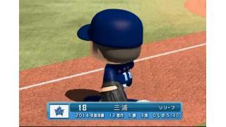 【ゆっくり実況】横浜で日本一を目指すよpart18【パワプロ2013】