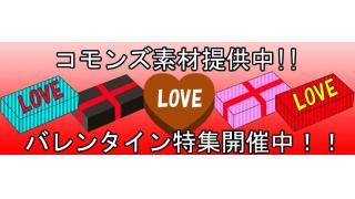 ニコニ・コモンズにてバレンタイン特集を開始しました!!