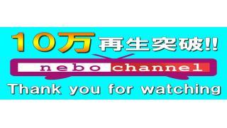 nebo channel(youtube)が10万再生を突破しました!