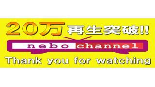 nebo channel(youtube)が20万再生を突破しました!