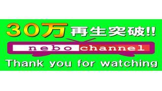 nebo channel(youtube)が30万再生を突破しました!