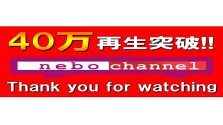 nebo channel(youtube)が40万再生を突破しました!